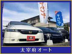 当店への最寄駅は西鉄大牟田線「都府桜前」駅。JR鹿児島本線「水城」駅です。ご不明な場合はお気軽にご連絡下さい。