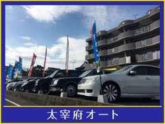 太宰府自販グループ認定工場。1日1台限定の特別価格の車検も実施中!早い者勝ちです。自社リース販売もしています!