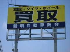高岡方面から庄川手前で富山高岡バイパスを降りて下石瀬交差点を左折大きな黄色い看板が目印です!ご来店お待ちしております!