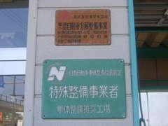 分解整備は国から認められた整備工場でなければ出来ません!車検も当整備場で行います!写真の黄色の看板が目印です!