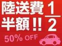 千葉県外の御客様限定ですが、弊社で陸送費用半分負担します!