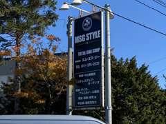 ☆当社は国道274号線沿いにございます☆道沿いに大きな看板がございます☆TEL011-375-2231☆お気軽にお問い合わせ下さい♪