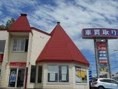 国道5号線沿い 赤い三角屋根と【 車買取り 】 赤と青のこの看板が目印です!!