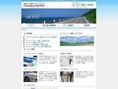 HPにてブログや取扱いサービスをご紹介しております♪ 当社HPはこちらから⇒http://car-exestyle.com/