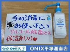 コロナウィルス感染予防に伴い当店ではスタッフの検温、手洗いうがい、ショールームのアルコール除菌などの対策を行っております