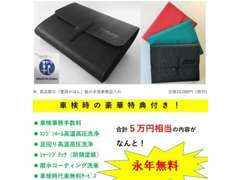 N-style特製 Premium Owner's Bag 日本製の高品質車検証バッグ は、車検時の値引き特典付き!!