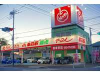 アップル 西東京店