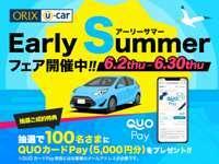 オリックスU-car西福岡店 null