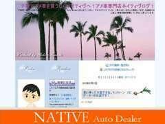当社ではブログも更新中!旬な情報多数公開しています!是非ご覧ください!http://ameblo.jp/native-auto-dealer/
