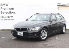 BMW 3シリーズツーリング の中古車 318i 大阪府堺市中区 258.0万円