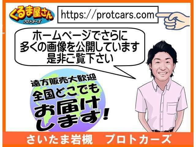 当社ホームページでも紹介しております!是非ご覧下さい⇒https://protcars.com/epfm-200013/