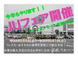 2/5~7日までJUフェア開催!!とびきりフレッシュ フレスカー本店