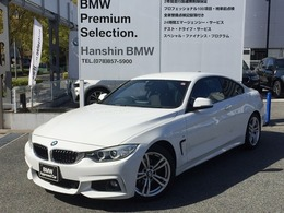 BMW 4シリーズクーペ 420i Mスポーツ ワンオーナー衝突被害軽減ブレーキ認定保証