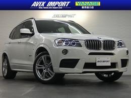 BMW X3 xドライブ28i Mスポーツパッケージ 4WD 前期最終 茶革 トップビュー純正19AW 1オナ