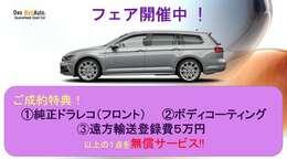 ★☆フェア開催中!★☆・純正ドライブレコーダー ・グラスボディコーティング ・遠方運送費用5万円サポートいずれか1点のご成約特典をお選びください。