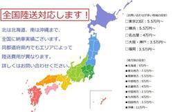 (全国陸送対応致します!) 東京:55,000円/兵庫大阪福岡:35,000円 *同県内でもエリアにより異なりますので詳しくはお問い合わせ下さい。