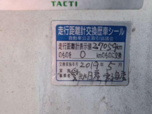 走行距離計交換歴車シール(自動車取引協議会)愛知日産東海店(実地事業者)