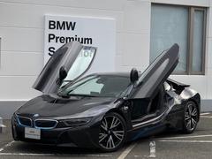 BMW i8 の中古車 ベースモデル 大阪府高槻市 998.0万円