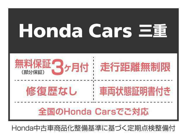■ホッと保証■この車両は「ホッと保証」適用車です。3ヵ月間走行距離は無制限、全国のホンダディーラーで保証修理がお受け頂けます。三重県外の方のご購入も大歓迎です!お気軽にお問合せ下さい(*^^*)