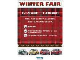 MINI NEXT Winter Fair開催中!! 期間中、ご成約のお客様に各種特典をご用意しております。 オンライン商談も行っておりますので、お気軽にお問い合わせ下さい。