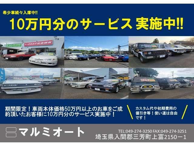 車輌本体価格50万円以上のお車をご成約頂いたお客様に最大10万円分のサービスを実施しております!カスタム代や初期費用を抑える等!使い道は自由です!是非この機会にご来店下さい!