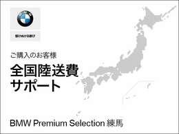 ☆Nerima BMW 全国陸送費サポート開催☆ 詳しくはスタッフまでお気軽にご連絡くださいませ☆