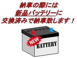 当店ではご購入いただいた車すべてバッテリー新品交換にて納車しております!!