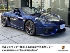 ポルシェ 718スパイダー の中古車 4.0 東京都文京区 1398.0万円