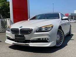 BMWアルピナ B6グランクーペ ビターボ アルラット 4WD D車 ブラウンナッパレザー サンルーフ