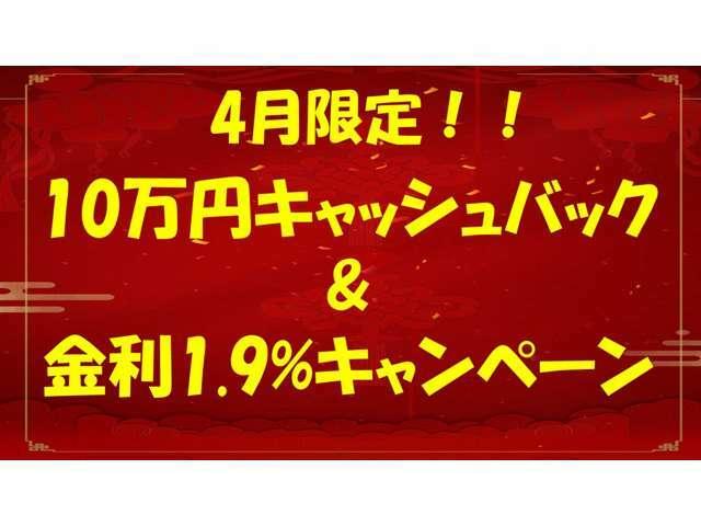 ご成約頂いた対象者限定で10万円キャッシュバック&金利1.9%適用可能!!お車のご購入をご検討の方!この機会にぜひ♪なおご成約時にお申し付けくださいませ。詳しくはスタッフまで!!