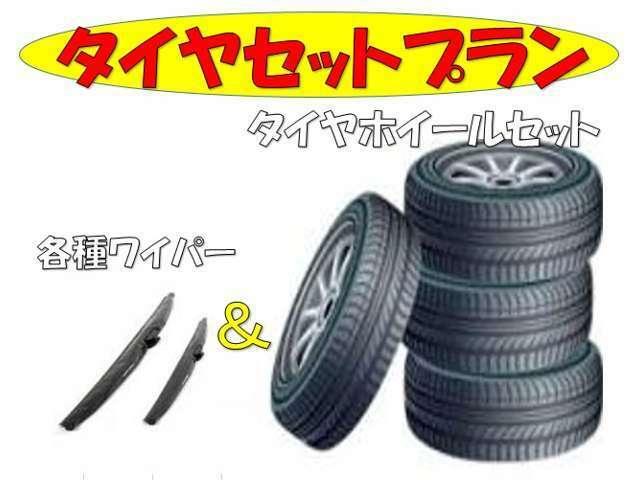 Aプラン画像:♪♪夏or冬タイヤ&ホイール&各種ワイパー♪♪北海道にとっての必需品を割安にて!!商談時の交渉に使ってください!!