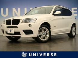 BMW X3 xドライブ20d Mスポーツパッケージ ディーゼルターボ 4WD サンルーフ 電動トランク 純正ナビBカメラ