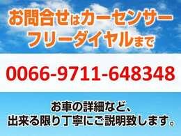 お問合せはメールもしくはお問合せ専用フリーダイヤル【0066-9711-648348】までお気軽にどうぞ!金額や車の状態などなんでもお気軽にお問合せ下さい。お待ちしております。