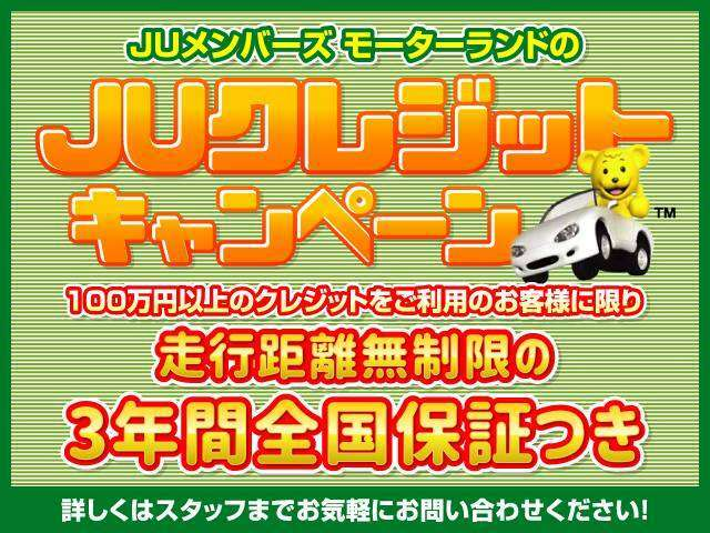 JUクレジットキャンペーン開催中!!!全国対応可能な3年間の走行距離無制限の保証付※100万円以上のクレジットご利用のお客様に限ります