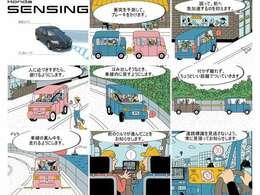 Honda SENSING付です。Honda SENSINGとは、ミリ波レーダーと単眼カメラで検知した情報をもとに、安心・快適な運転や事故回避を支援する、先進の安全運転支援システムです。