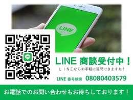 【LINE商談受付中】LINEからでも商談が可能です♪遠慮なさらずドシドシご質問ください♪そのままご契約も可能です♪遠方契約実績も多数ございます♪LINE IDは【08080403579】になります♪ご連絡お待ちしております♪