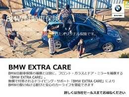 """BMW自動車保険にお申込みいただきますと、""""BMW EXTRA CARE""""が無償で付帯されます。ぜひ、お車と合わせてご検討くださいませ。"""