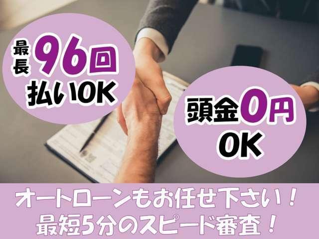最長96回までOK!頭金0円OK!お気軽にスタッフまでお問い合わせください。