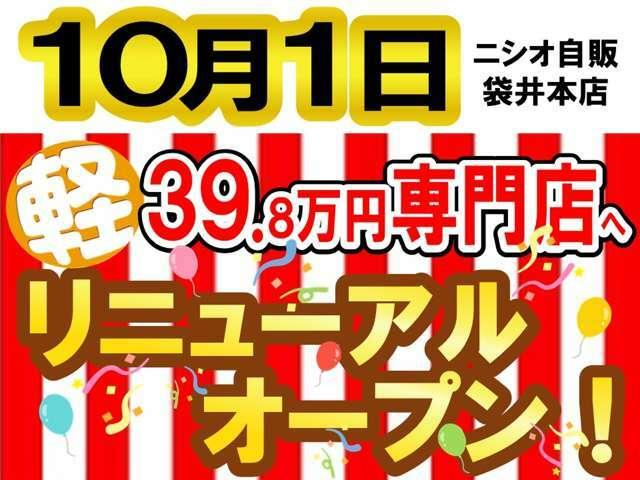 10月1日、『軽39.8万円専門店』としてリニューアルオープン!静岡県西部初の専門店として、県下最大級の展示場にオールメーカー300台の在庫が9.8万円から大登場!