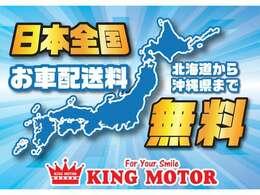 ★只今、日本全国配送料サービスキャンペーン中!!★(離島等一部対象外地区有り)是非この機会をご利用ください!