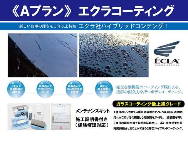 Aプラン画像:【 エクラハイブリッドコーティング 】2層のコーティングで汚れが付着しにくく洗車も手洗いのみで楽々キレイに!(耐久効果は5年以上)