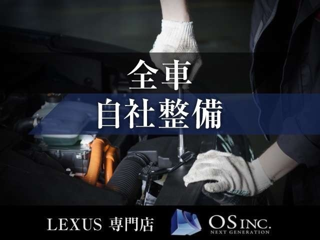 ◆弊社は全社自社整備を施します。国家資格持ちの整備士が整備しますので、ご安心頂けます。