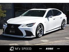レクサス LS の中古車 500h Fスポーツ 兵庫県神戸市東灘区 1544.5万円