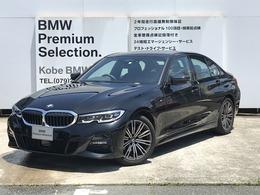 BMW 3シリーズ 320i Mスポーツ コンフォートP Pサポ+P ハーマンカードン