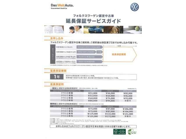 Bプラン画像:★メーカー保証を1年間延長できます、安心がもう1年プラスされます。車両ご購入時の加入がお得です(納車時も含め、車両ご契約後に別途延長保証に加入の場合、延長保証加入料は高くなります)