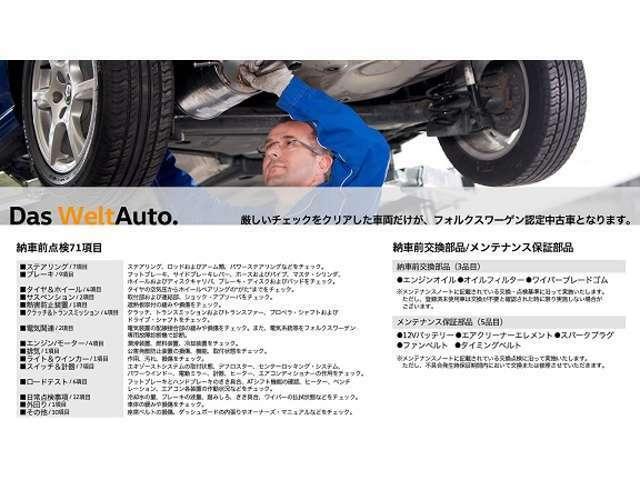 ★71項目のVolkswagen認定中古車整備を実施してのご納車となります。遠方のお客様には地元ディーラーへの整備紹介状もご用意しております。
