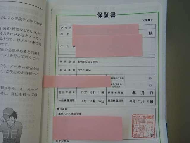 Bプラン画像:ご覧頂いております XV 2.0i-L アイサイト の保証書で御座います。平成27年12月11日に登録をされております。