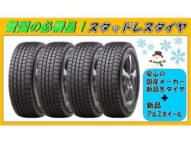 雪国では必需品のスタッドレスタイヤ!アルミホイール付きでご提供させて頂きます。