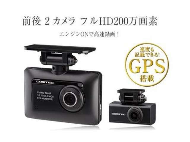 Aプラン画像:前後 2カメラ による200万画素録画・GPS搭載・駐車監視機能(オプション)・安全運転支援機能