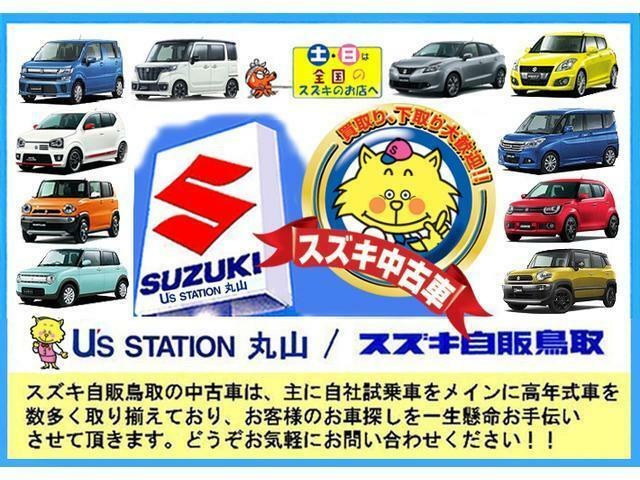 https://www.suzuki.co.jp/ucar/shop/totori/0103444/stock.html
